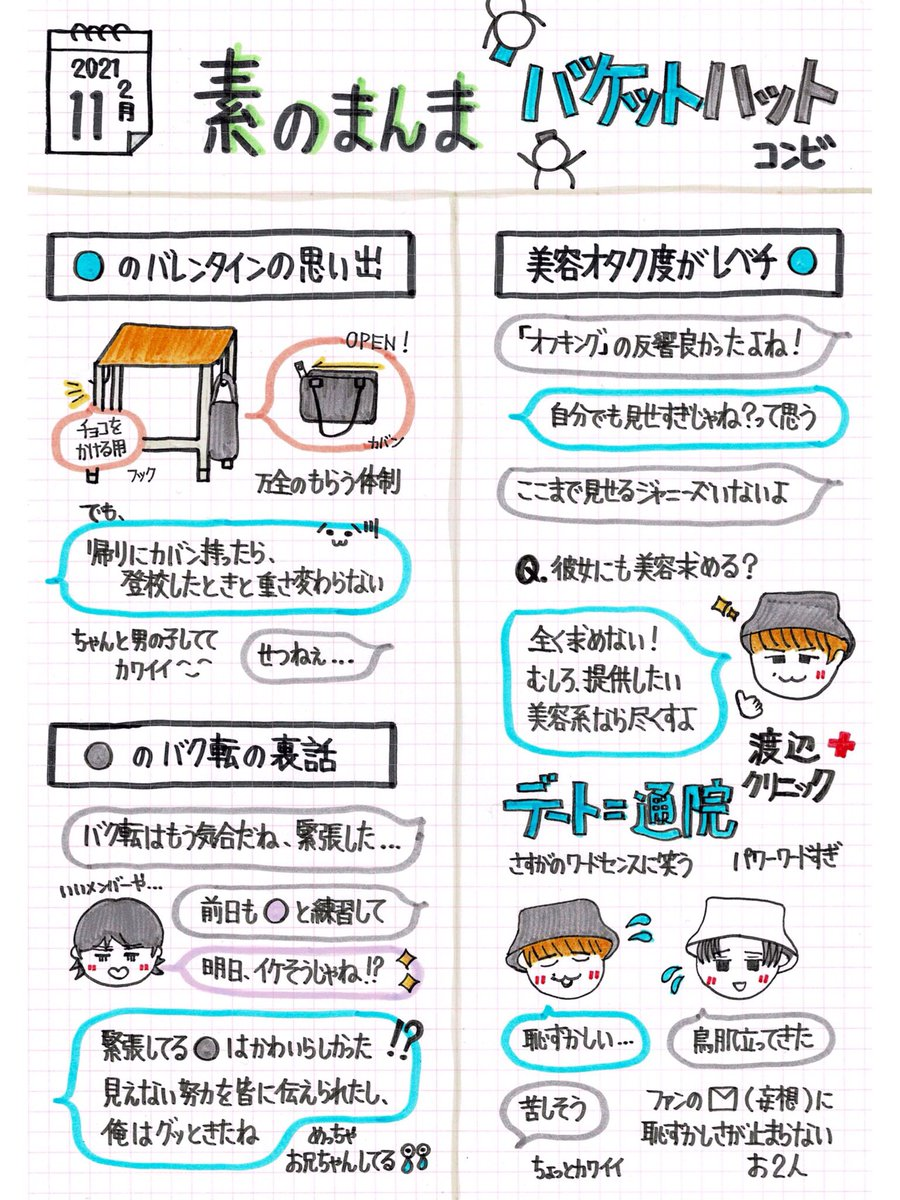 め め なべ 小説