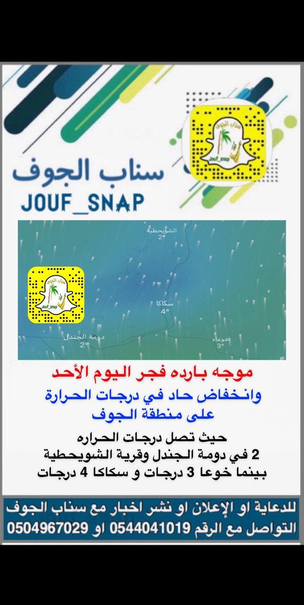سناب الجوف Jouf Snap Twitter