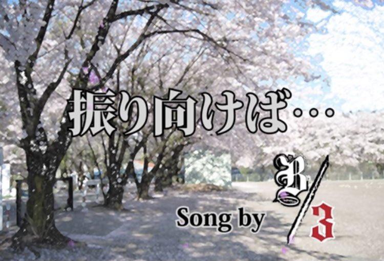 今年もまた桜🌸の季節が近づく楽しいこと辛いことも桜🌸とともに舞い踊るあの時流した涙…何年たっても景色が変わろうと春は来るそれぞれの道は光にあふれそしてまた桜🌸咲くJanne Da Arcさんの『振り向けば…』🌸を🎤B/3が歌ってみた【Cover】  @YouTubeより