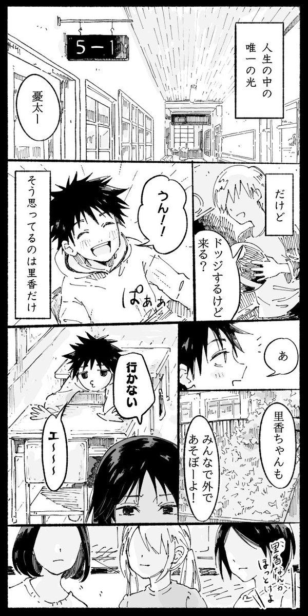 小さい乙骨くんと里香ちゃんのゆたりか(1/4)