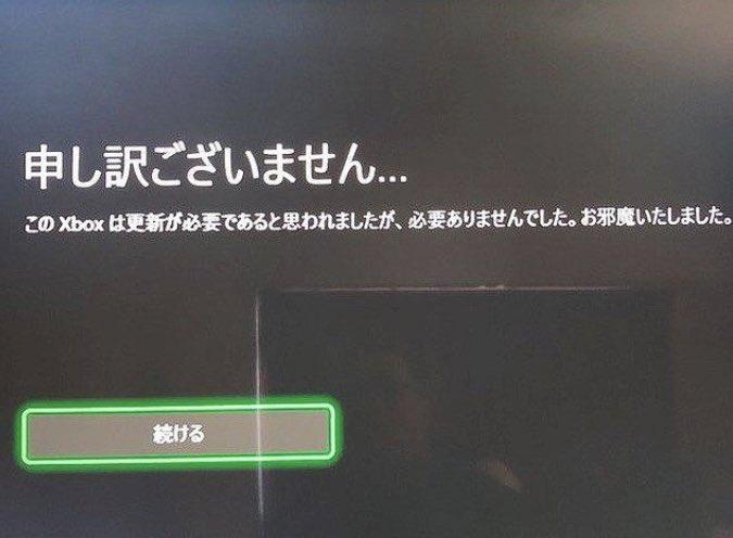 Xboxの通知が下から目線すぎる()