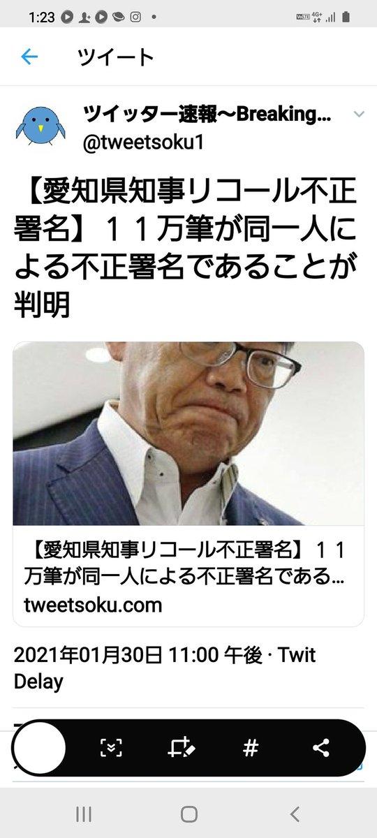 高須 克弥 ツイッター