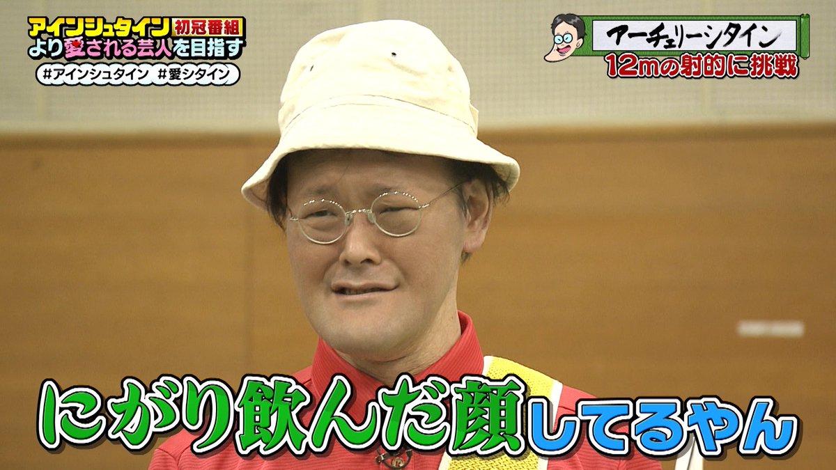 罰ゲームのニガリが嫌で想像だけでしんどくなる稲田さん😂#愛シタインまだのかたぜひTVer見てください🙇♂️ こちらです