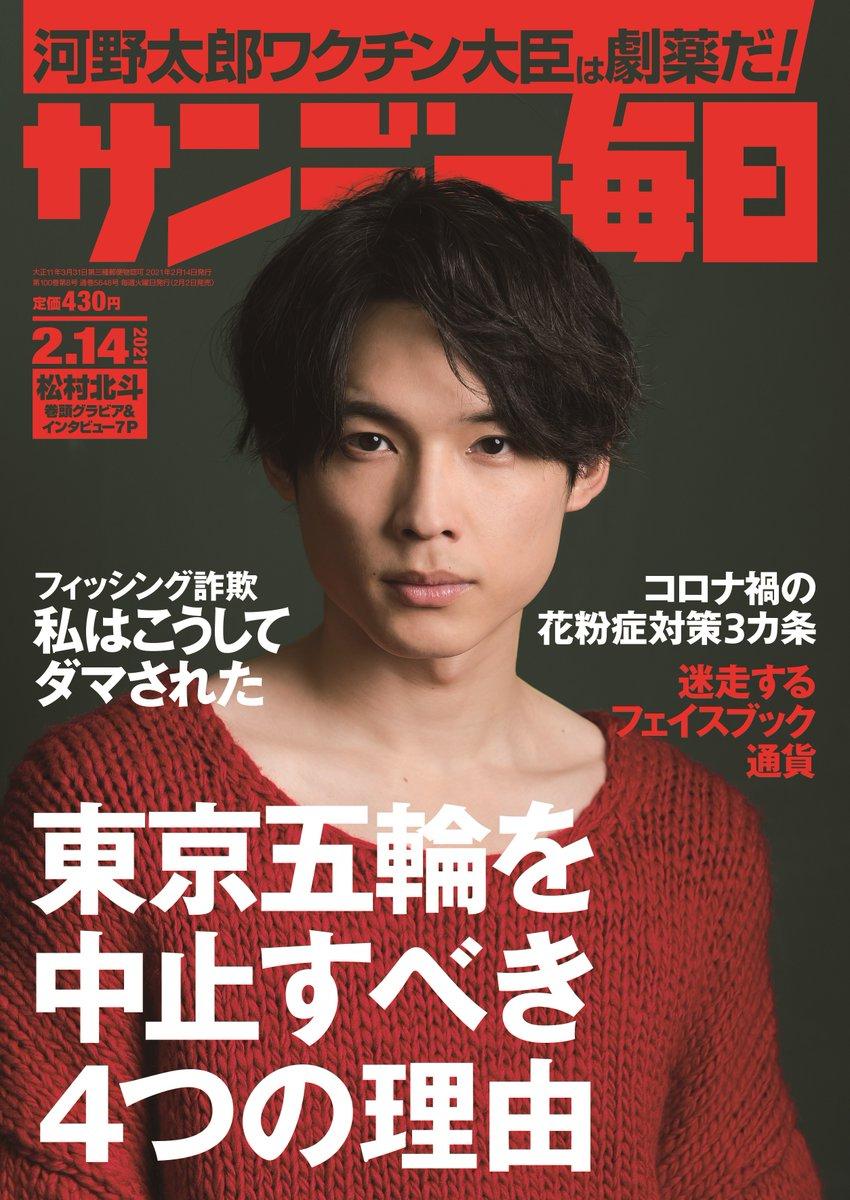 お待たせしました! 快進撃を更新中の #SixTONES #松村北斗 さんの表紙を解禁します。赤の着こなしはため息モノ。グラビアとインタビューで7㌻展開です。主演映画「#ライアーライアー」の秘話から、ハマっている意外なモノまで明かしてくれました。2月2日発売の #サンデー毎日 2月14日号に注目を。