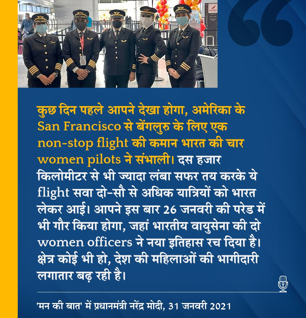 India salutes our Nari Shakti. #MannKiBaat