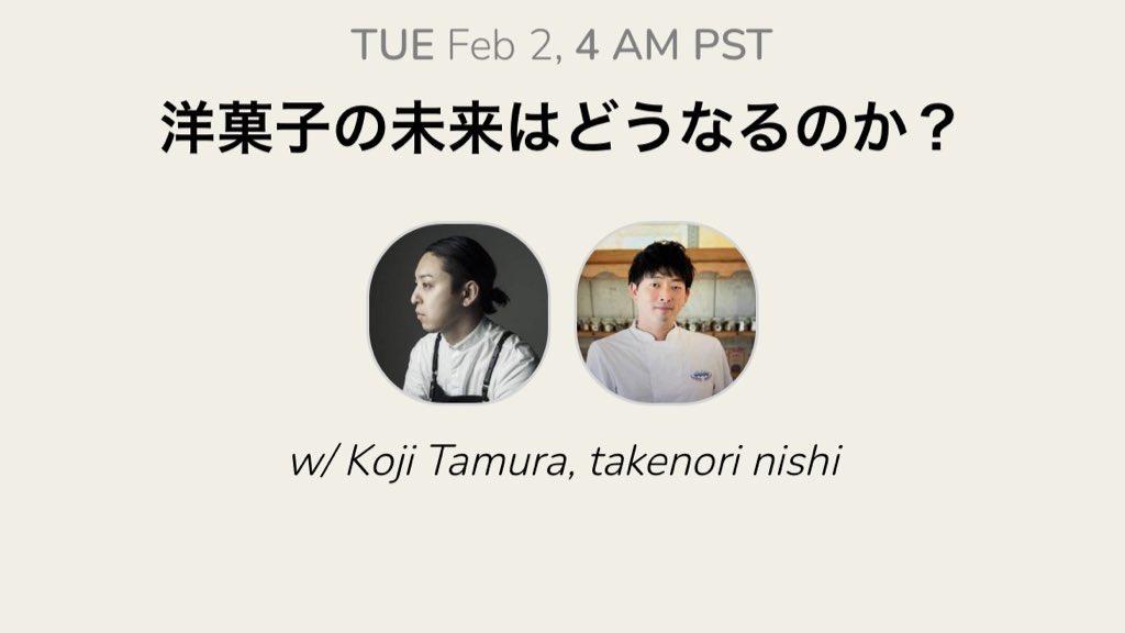 昨日登録したclubhouse。2月2日(火)21時から初めてやってみます!お相手はMr.cheesecakeの田村さん。@Tam30929  全くはじめましてです。テーマは洋菓子の未来はどうなるのか?で行きましょうか?って言われて「え、どうなっちゃうんですか?」って思ったのは内緒(笑)