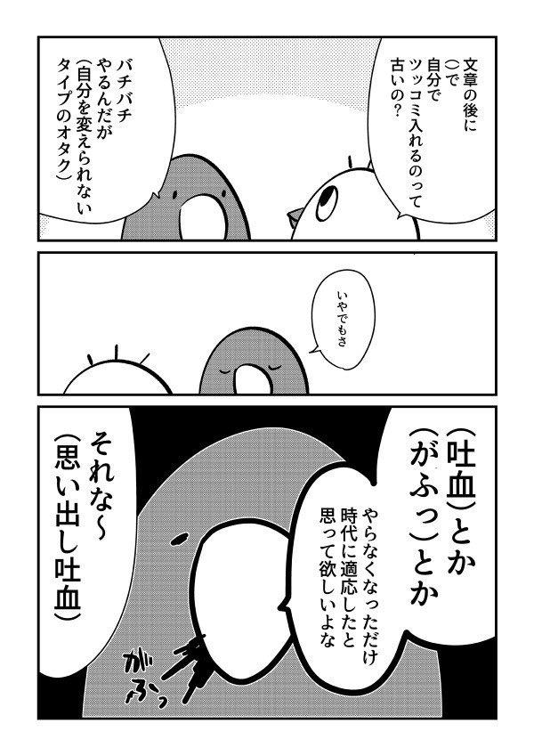文章の後に()でセルフツッコミいれてしまう民~~(再掲です)←