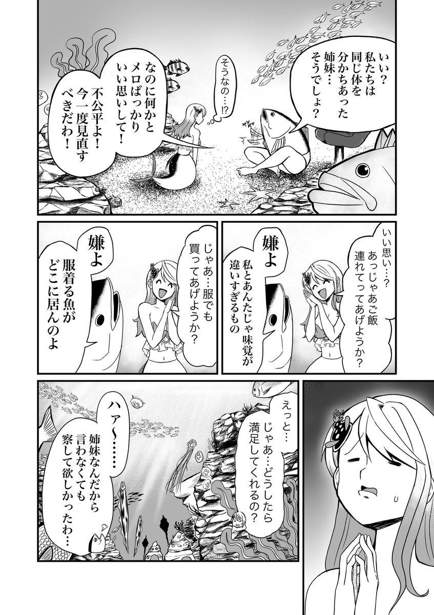 オリジナルギャグ漫画 「マグロと下半身」(1/4)