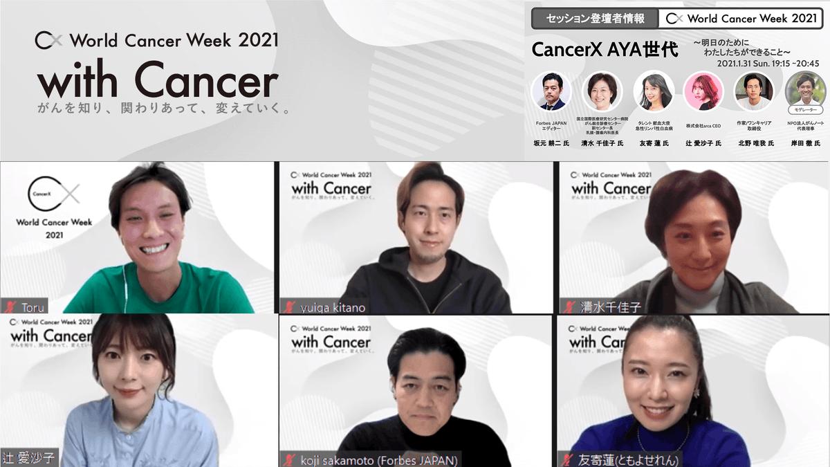Day1 1月31日 19:15 ~ 20:45【CancerX AYA世代】をご視聴いただいた皆様、登壇者の皆様、ありがとうございました!とても多様で多角的な話で満ちた90分、皆さんは何を考えましたか?ぜひ、#CancerX  #wcw2021 #WorldCancerWeek2021 をつけてツイートして教えてください!