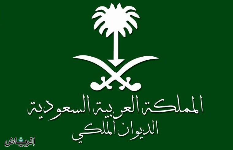 الديوان الملكي وفاة الأميرة نوره بنت فهد بن محمد بن عبدالرحمن وسيصلى عليها يوم غد الاثنين