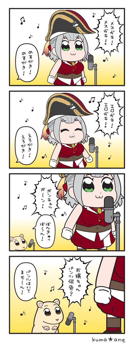 宝 団 海賊 ahoy 我ら 鐘