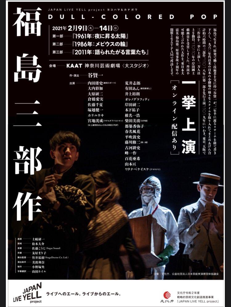 #福島三部作そして次はこちら。2月11日初日。一昨年ぶりにこの作品にふれ、改めて生半可な気持ちでは挑めないと思いました。即日完売だったチケット、2月2日11時〜以下のページで追加発売されるそうです! 有田は三部に出演致します。