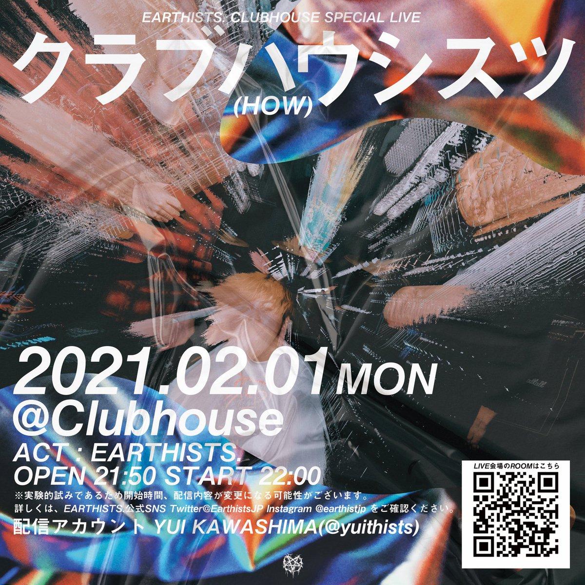 【⚠️緊急告知⚠️】2021年2月1日(月)「クラブハウシスツ」開催決定。22:00よりオーディオチャットSNSサービス「Clubhouse」にて完全生演奏のライブ配信を行います。視聴無料。是非お越し下さい。ROOMはこちら(21:50から入室可能)↓#クラブハウシスツ #earthists