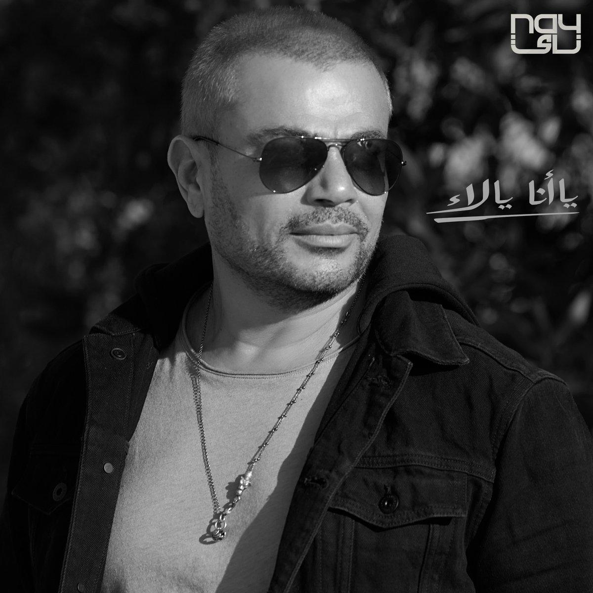 """احصل الآن علي النسخة الاصلية من البوم #عمرو_دياب الجديد """"#يا_أنا_يا_لاء"""" فقط بجميع فروع ڤيرچن ميجاستور مصر  انتاج @NayForMedia"""