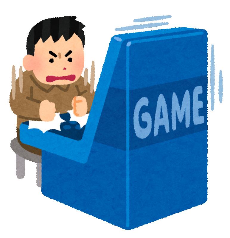 ゲームセンターの筐体を叩く人のイラスト|いらすとや
