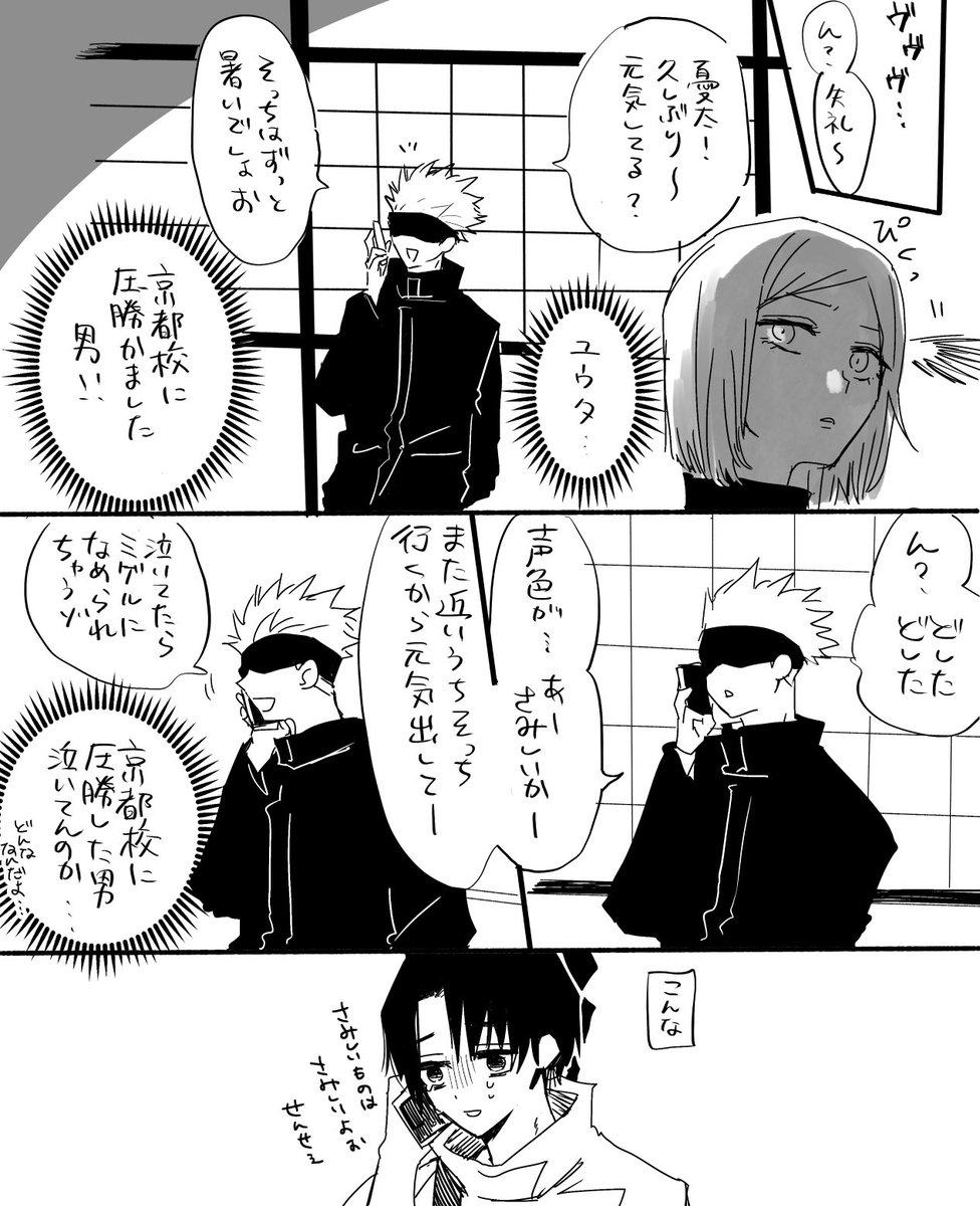 Pixiv 夢 呪術 廻 戦