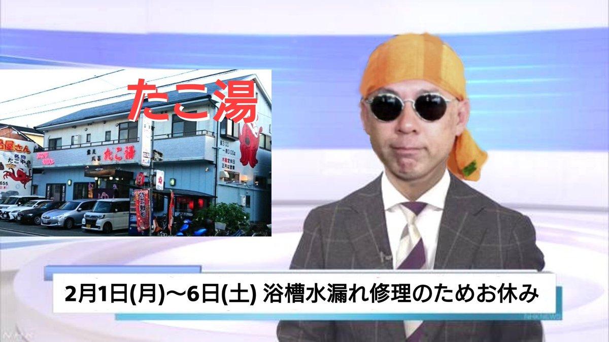 ニュース 豊中 今日 市 速報