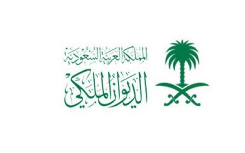 الديوان الملكي وفاة الأميرة نورة بنت فهد بن محمد بن عبدالرحمن.