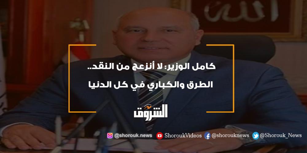 الشروق كامل الوزير لا أنزعج من النقد.. الطرق والكباري في كل الدنيا النقل