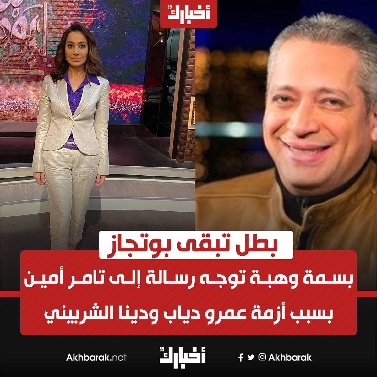 بسمة وهبة توجه رسالة إلى تامر أمين بسبب أزمة عمرو دياب ودينا الشربيني أخبار اليوم