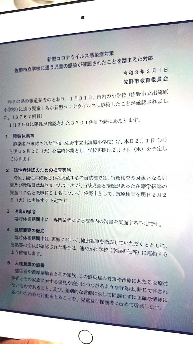 Twitter 佐野 市