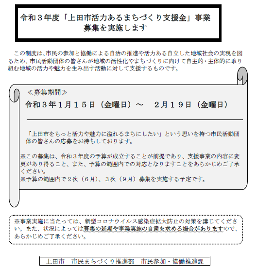 感染 コロナ 上田 市