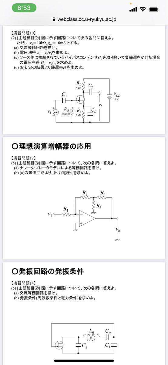 大学 情報 琉球 教務