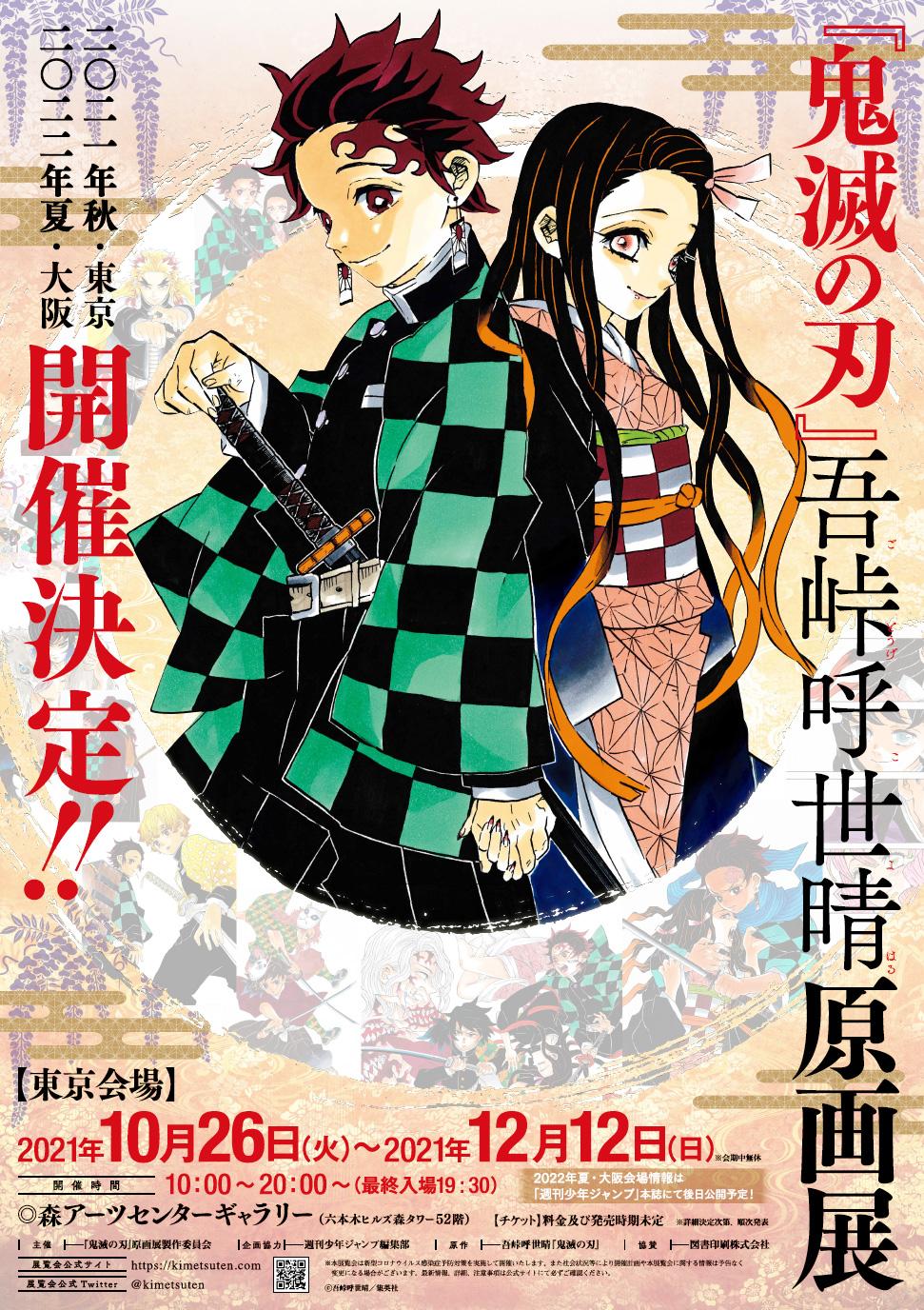 Cartel de la exposición de Kimetsu no Yaiba