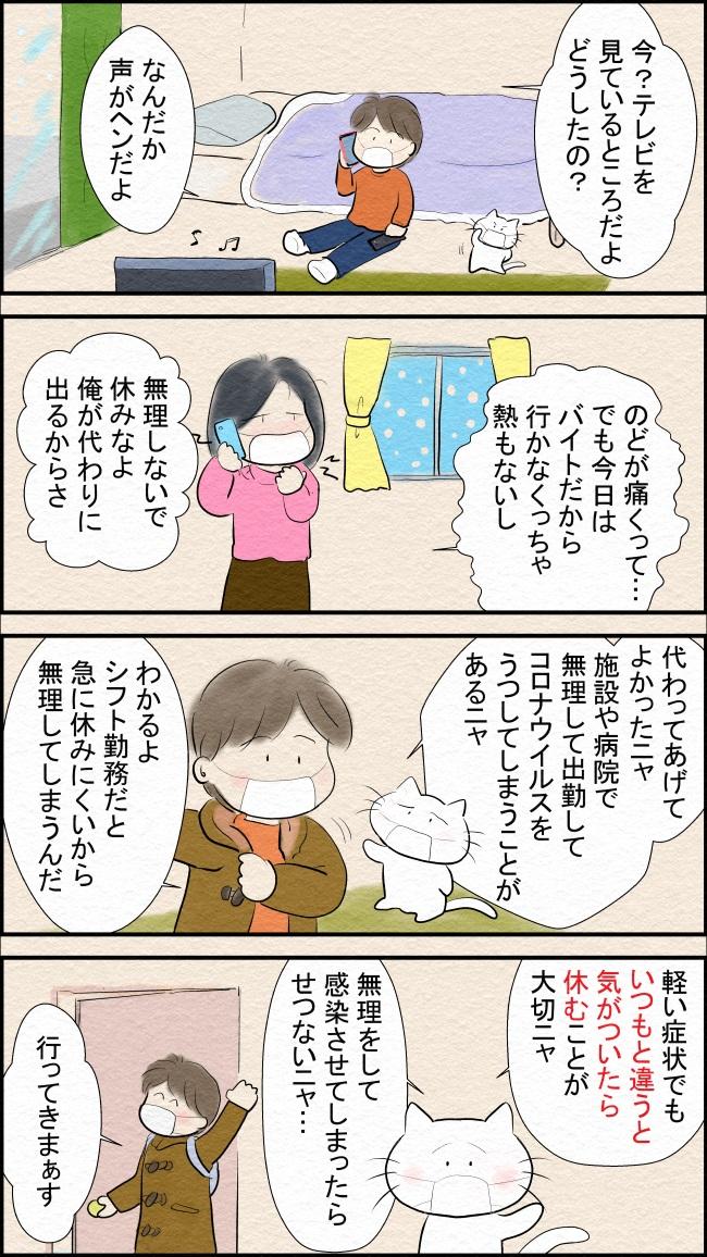 感染 者 今日 の 札幌