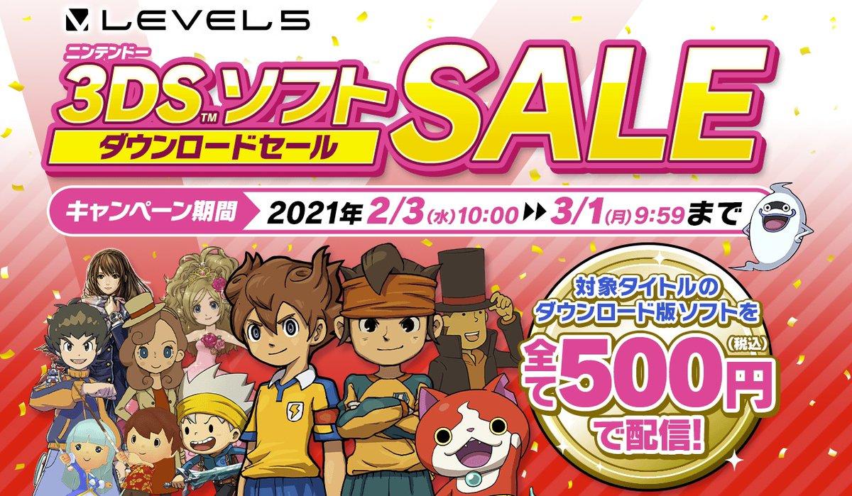 「イナズマイレブン」シリーズや「レイトン」シリーズなど,レベルファイブの3DSソフト30タイトルがすべて500円になるセールが2月3日より開催