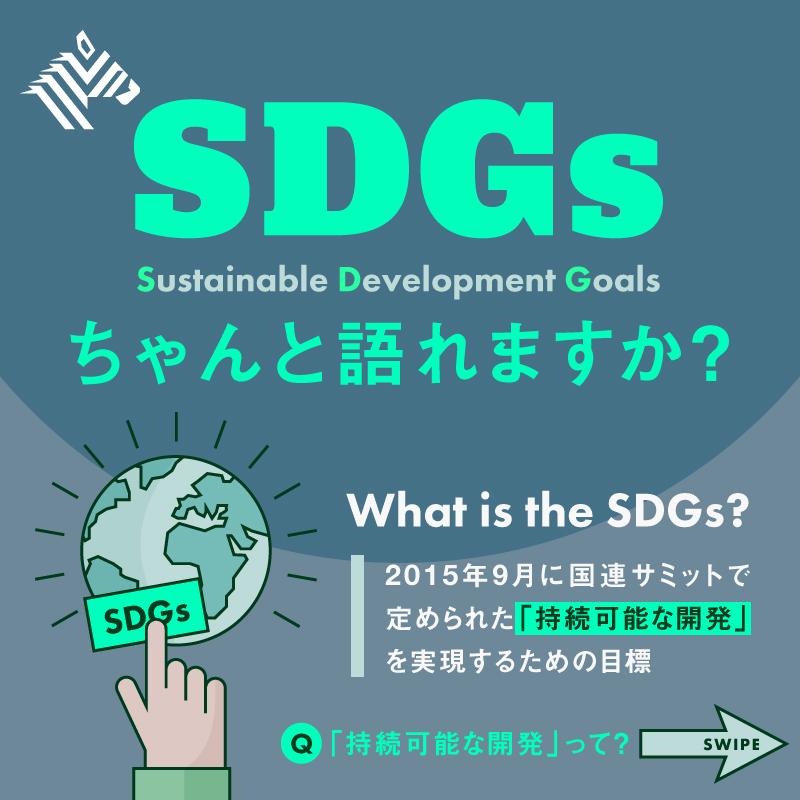 持続可能な開発目標=「SDGs」を4コマ解説記事で詳しく学ぶ👉