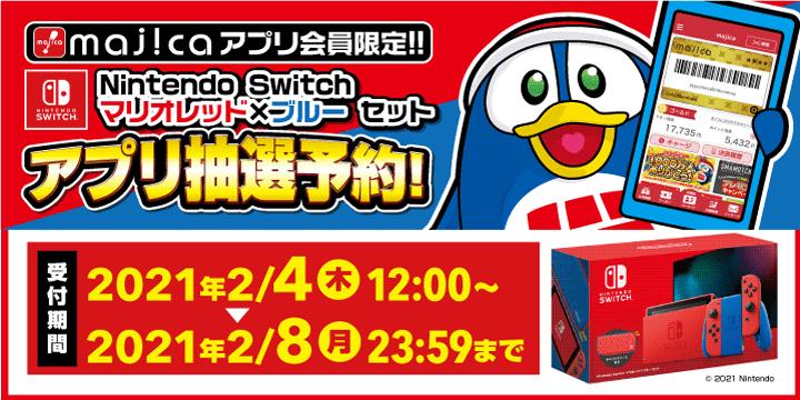 『Nintendo Switch マリオレッド×ブルー セット』の抽選予約受け付け!majicaアプリ会員【ドン・キホーテ】店頭受取
