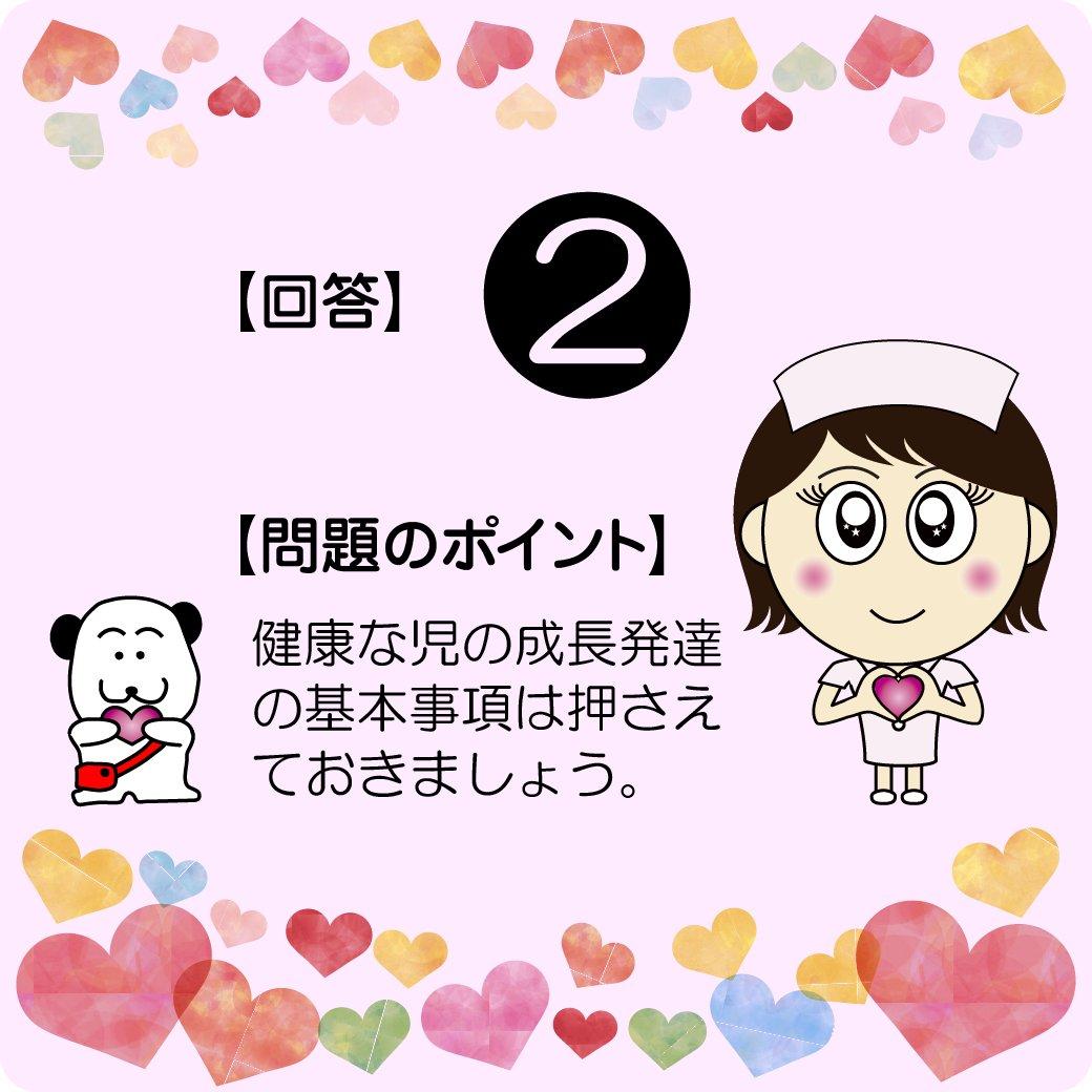 アカデミー 看護 師 試験 東京 国家
