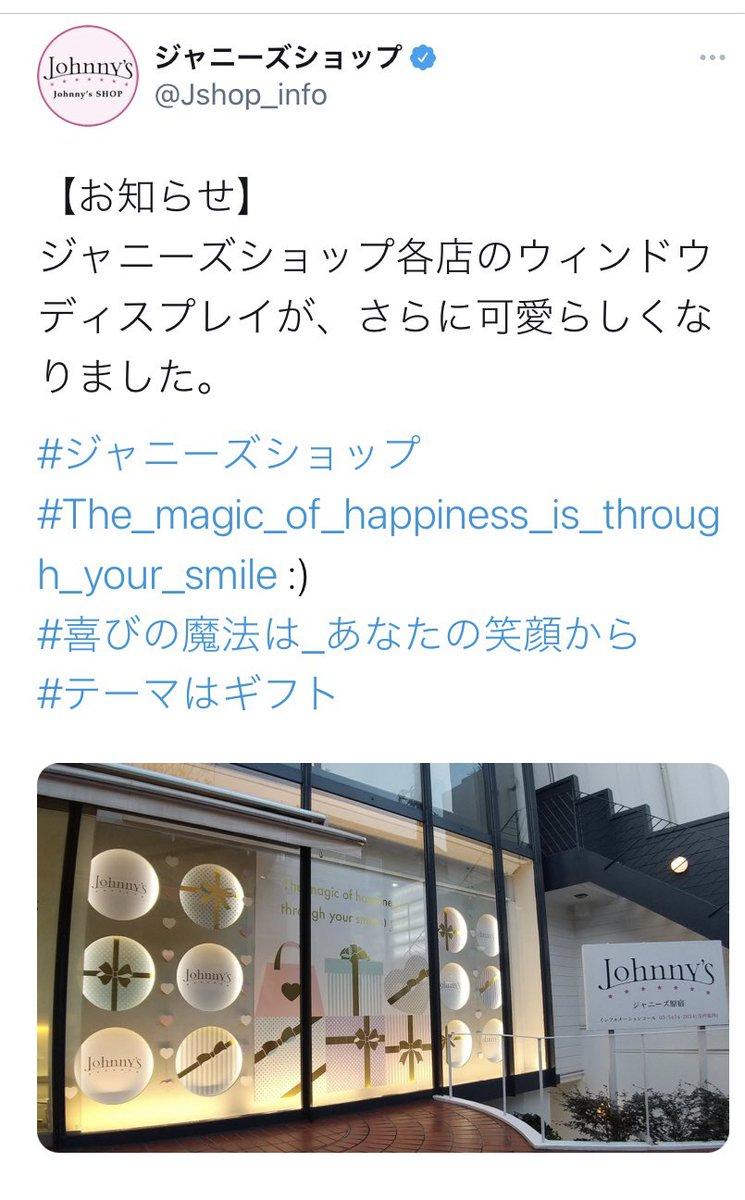 大阪 ジャニーズ ショップ