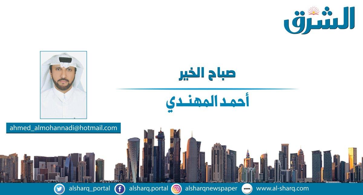 أحمد المهندي يكتب للشرق شكراً قطر