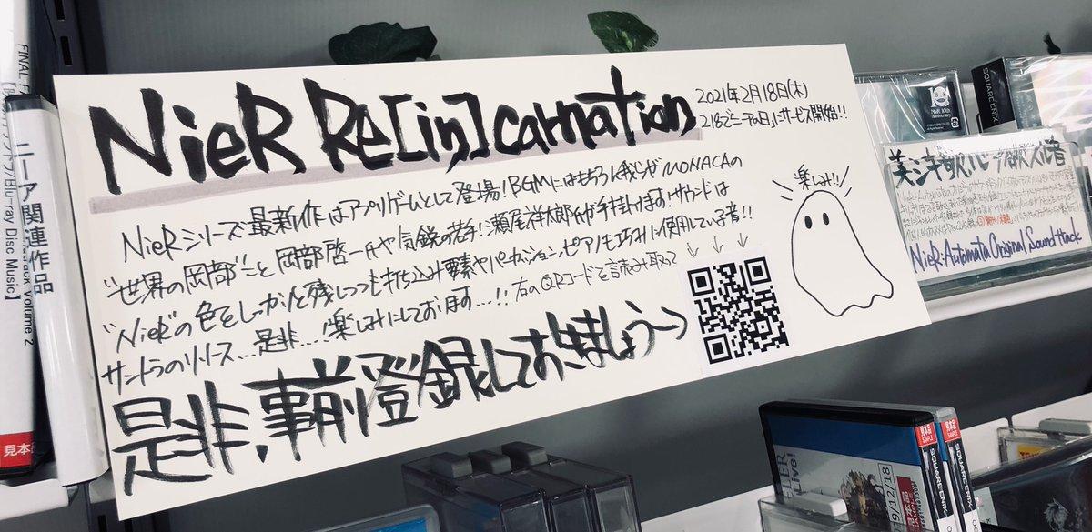 【#TOWERanime新宿】2月になりました!2月ということはそう!NieR Re[in]carnationのリリース月ですね!本日22時~ABEMA TV配信の『#声優と夜遊び』にて #リィンカネ が紹介!ゲストに #花江夏樹 さんも出演!2/2には『ニーアリィンカーネーション 公式生放送#0』もあり!楽しみ! #NieR #ニーア