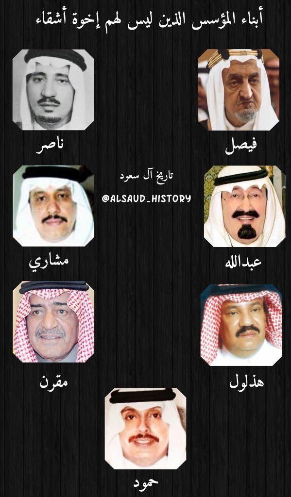 فهد عامر الأحمدي On Twitter الملك المؤسس عبد العزيز آل سعود هو الابن الرابع من أبناء الإمام عبد الرحمن بن فيصل آل سعود تزوج كثيرا وله 36 ولد و 27 بنتا بعضهم