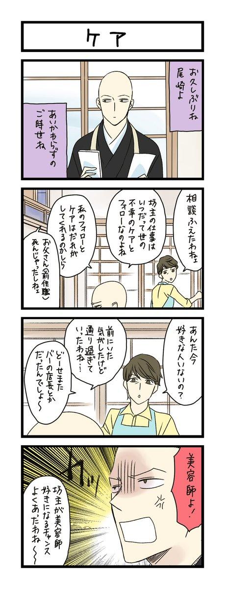 【夜の4コマ部屋】ケア / サチコと神ねこ様 第1476回 / wako先生 – Pouch[ポーチ]