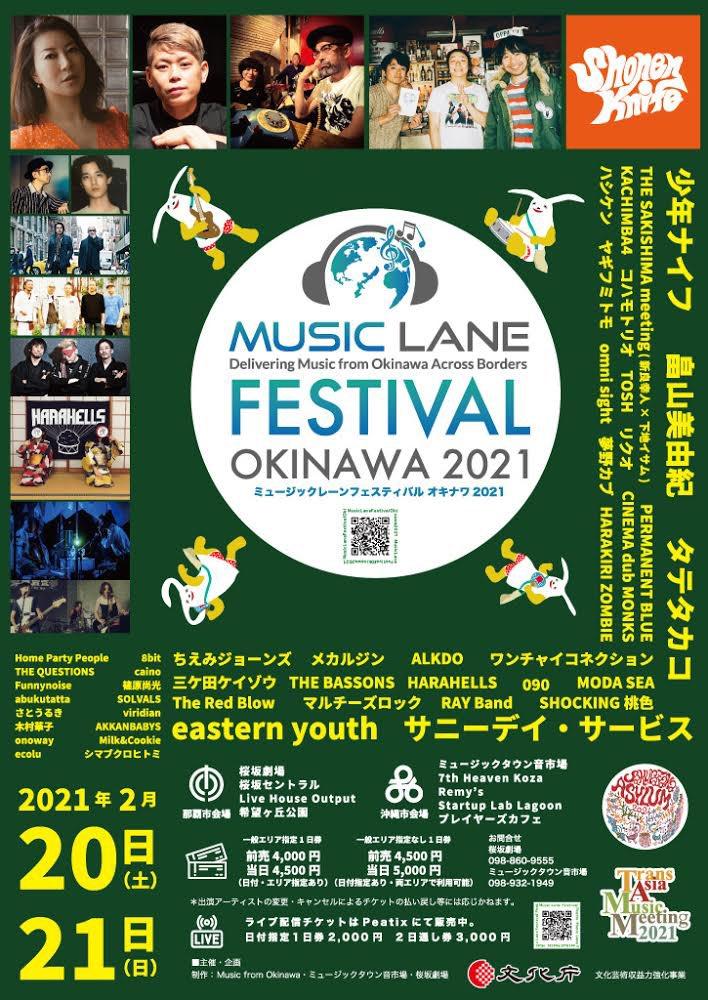 【Music Lane Festival Okinawa 2021】2/20(土)、21(日)開催配信チケットもございます!!🎫🎵ご来場難しい方や遠方の方どうぞご購入先☞・二日通し券:3,000円・一日券:2,000円配信スケジュールは公式サイトにてご確認ください🌱🌱🌱