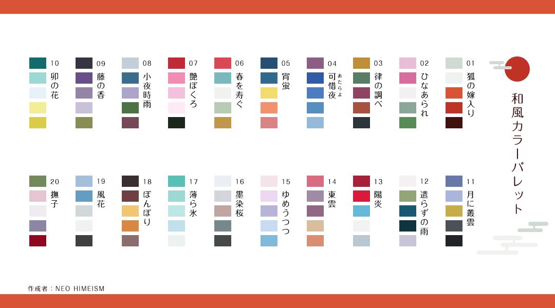 和風カラーパレットを作りました。 「リプをもらった番号の色で絵を描く」などご自由にご利用ください!  ・使用報告不要です ・転載OKです(リクエストを募集する際にこの画像を載せたり、完成した作品と一緒に投稿して構いません)
