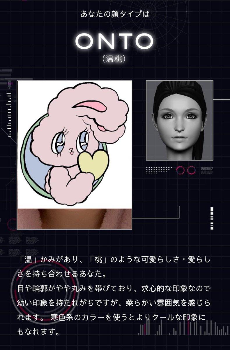 Kate 顔 診断 KATE LINEお友達で顔診断してみました