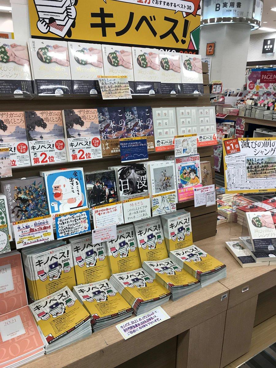 書店 店 紀伊國屋 丸亀