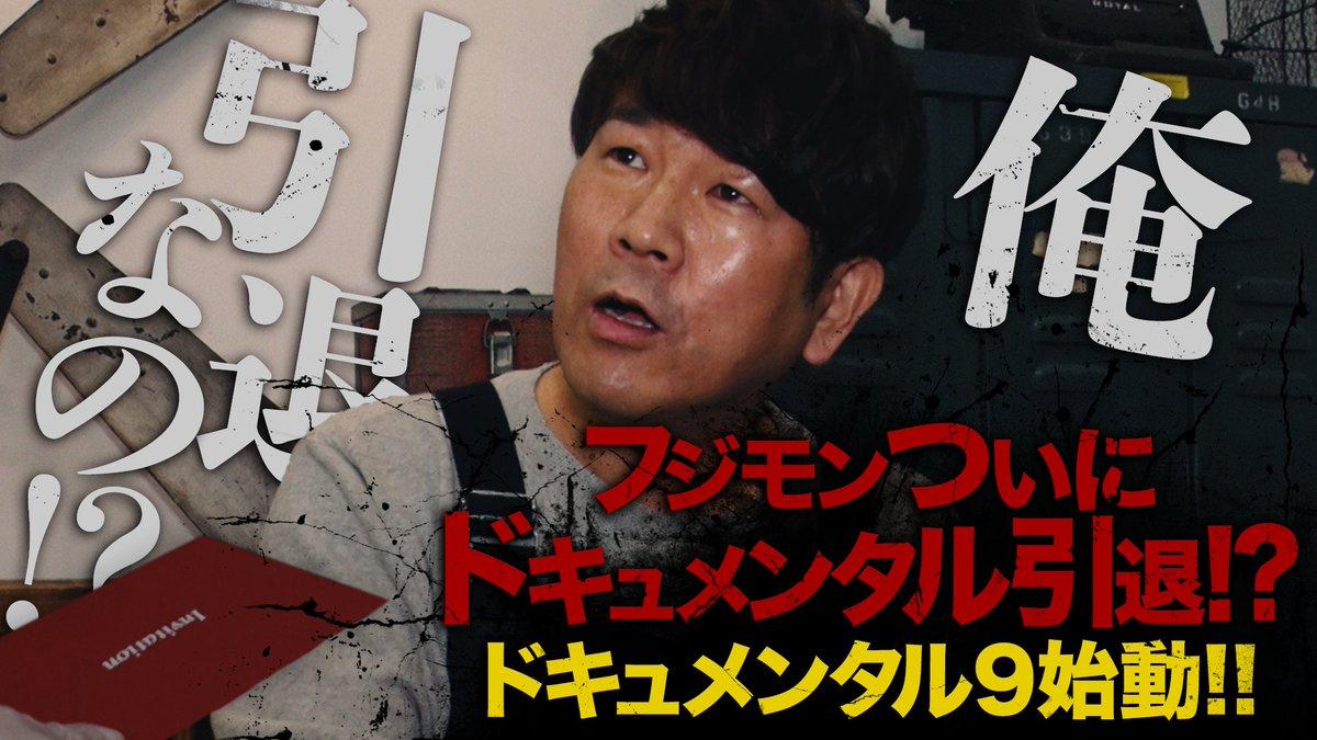 メンタル 松本 ドキュ 人 志