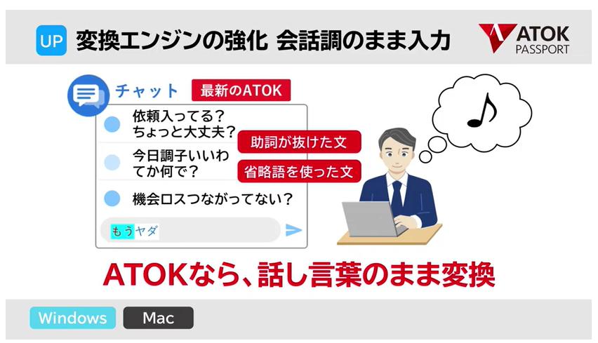 ATOK公式 (@atok_js) | Twitter