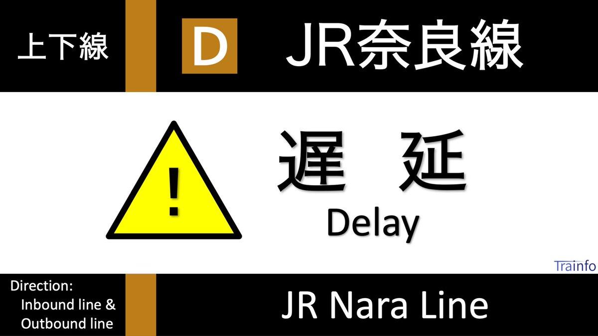 線 遅延 奈良 Jr