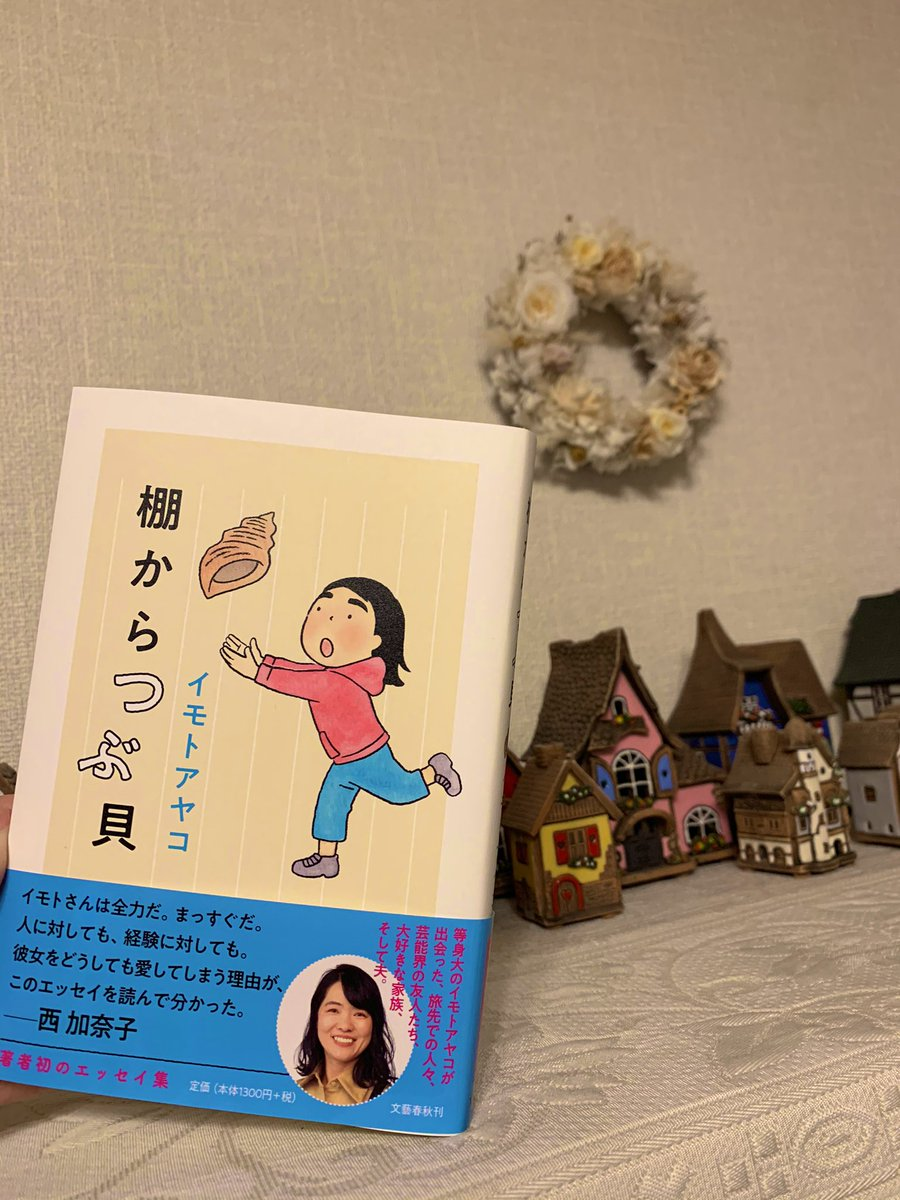 中 イモトアヤコ 妊娠