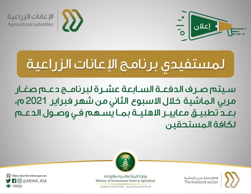 وزارة البيئة والمياه والزراعة On Twitter تعلن الوزارة عن الموعد الجديد لصرف الدفعة الـ17 من دعم صغار مربي الماشية