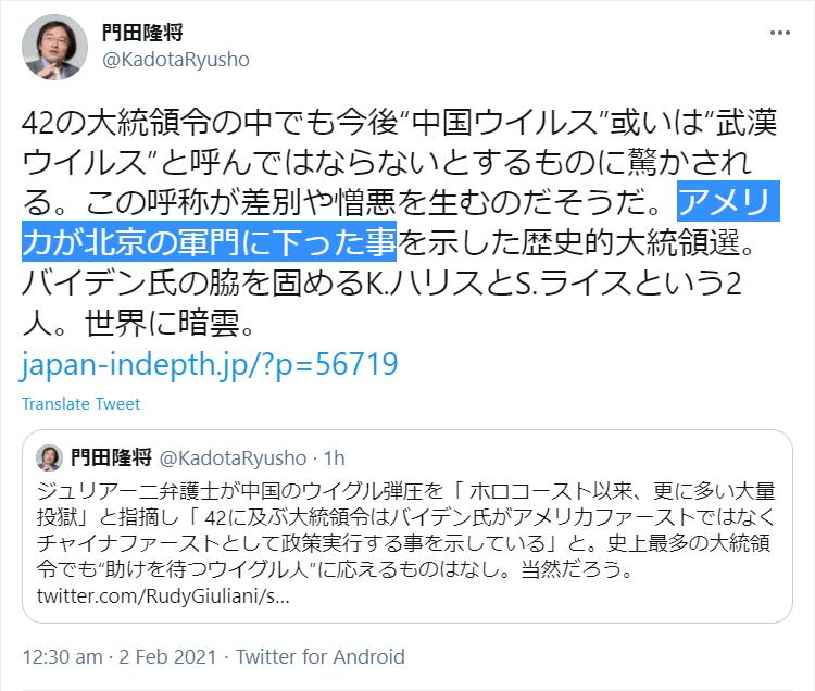 門田隆将twitter