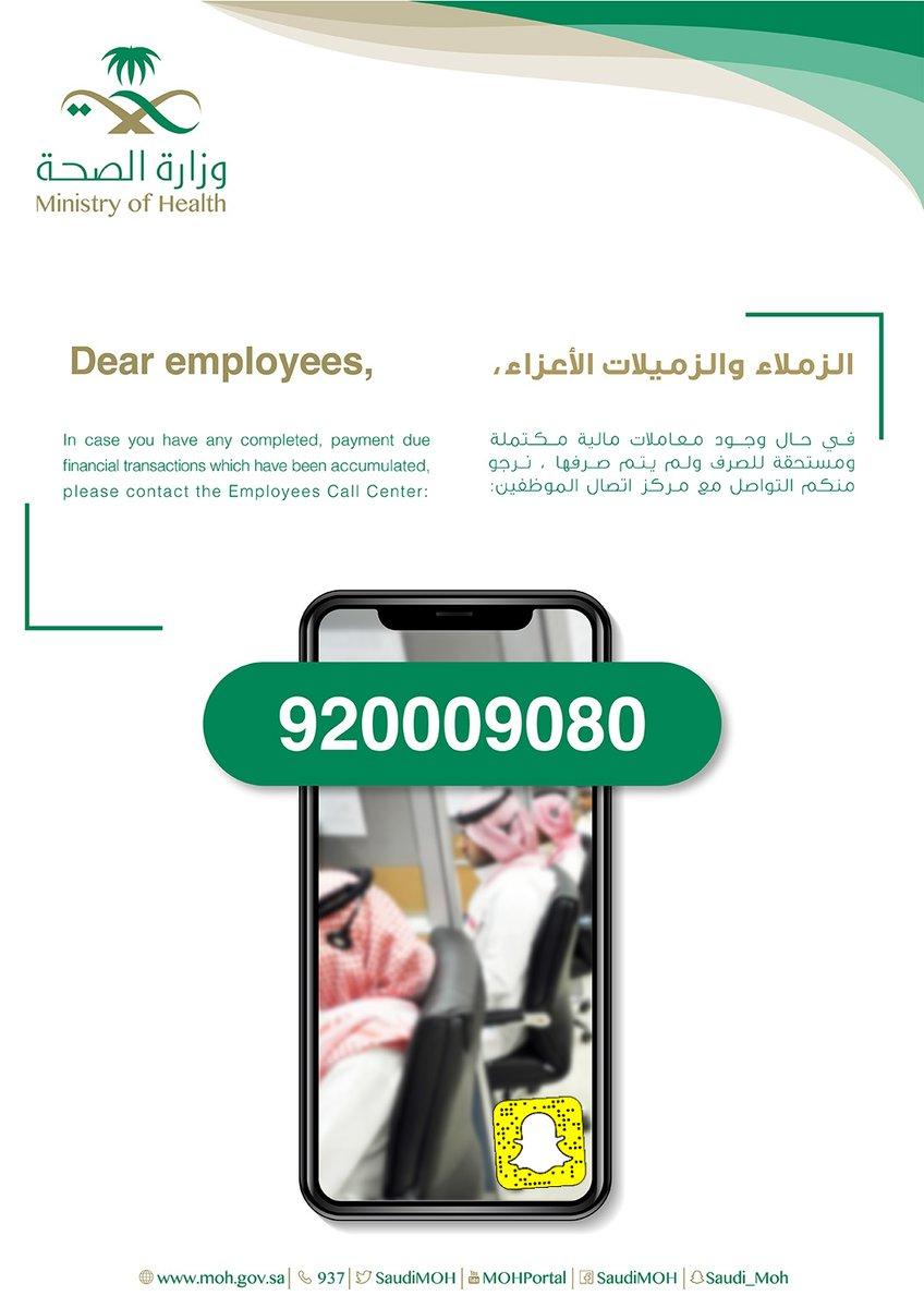 ملتقى منسوبي وزارة الصحة Moh Staff Twitter