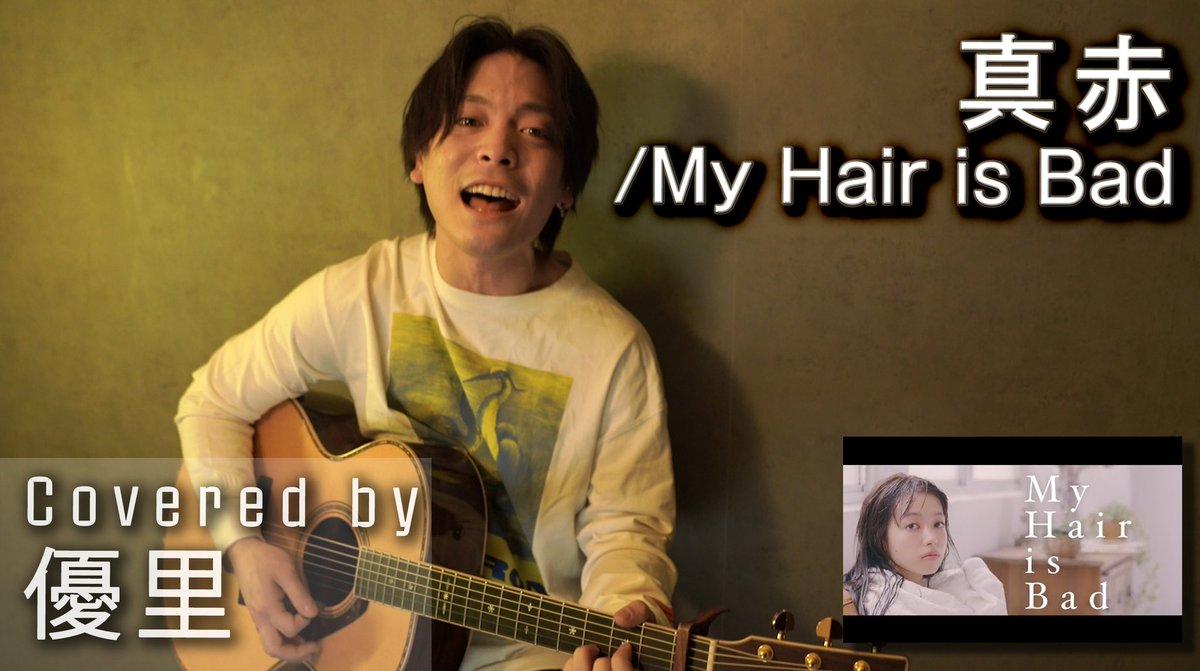 止まれ止まれ止まれMy Hair is Badの【真赤】を一発撮りで歌ってみた【cover】  @YouTubeより#優里ちゃんねる